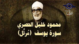 الشيخ الحصري - سورة يوسف (مرتّل)