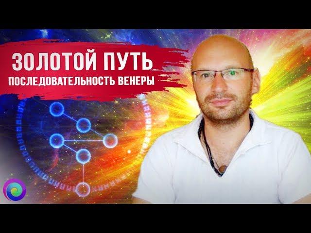 ЗОЛОТОЙ ПУТЬ. ПОСЛЕДОВАТЕЛЬНОСТЬ ВЕНЕРЫ. Вводный вебинар – Андрей Баранов