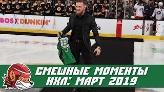 Самые курьёзные и смешные моменты НХЛ: март 2019