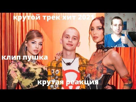 реакция на Ольга Бузова & Аня Pokrov - «Так сильно».( Премьера Клипа 2021) пушка клип трек хит