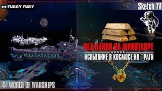 ⚓ ЧЕЛЛЕНДЖ НА МИНОТАВРЕ 🌌 World of Warships 🌌 Sketch TV