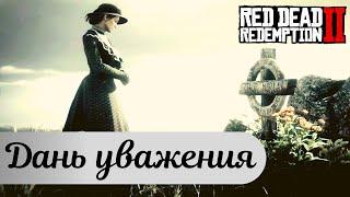 Все девять могил погибших спутников в Red Dead Redemption 2