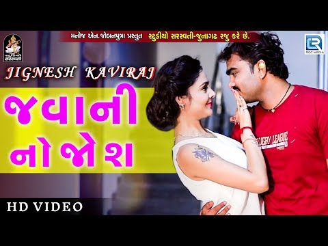 Javani No Josh - JIGNESH KAVIRAJ   New BEWAFA Song   FULL VIDEO   New Gujarati Song 2018
