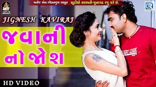 Javani No Josh JIGNESH KAVIRAJ   New BEWAFA Song   FULL VIDEO   New Gujarati Song 2018