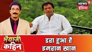 क्या भारत से डर गया है Imran Khan ?  | BHAIYAJI KAHIN