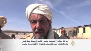 طالبان تسيطر على قاعدة عسكرية بولاية بكتيا