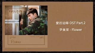 愛的迫降OST 尹美萊 Yoon Mirae Flower 韓中歌詞