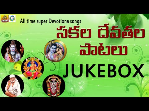 Superhit songs | All God Songs in Telugu | Devullu All Songs | All Gods Devotional Songs Telugu
