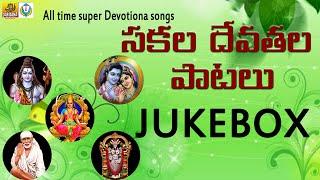 Superhit songs | All God Songs in Telugu | Devullu All Songs | All Gods Devotional Songs Telugu