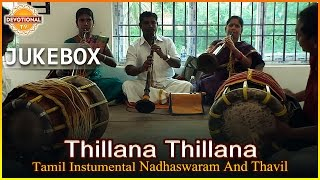 Tamil Instrumental Songs | Thillana Thillana | Nadaswaram & Thavil Devotional Songs | Devotional TV