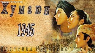 Индийский фильм Хумаюн (1945)