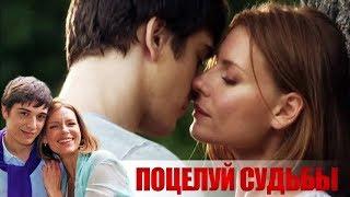 хИТОВАЯ МЕЛОДРАМА «ПОЦЕЛУЙ СУДЬБЫ» Русские фильмы 2017 с Бондаренко