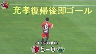 中村充考のゴール 2019J1第12節 鹿島 5-0 松本(Kashima Antlers)