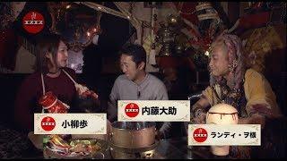 エスエス第57回1/12放送分 by TOKYO MX 出演 【 MC 】内藤大助 【 ア...