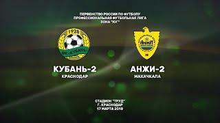 """Кубань-2"" - ""Анжи-2"""