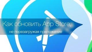 Как обновить содержание App Store, не перезагружая приложение(Как обновить содержание App Store, не перезагружая приложение ..., 2014-10-01T13:49:13.000Z)