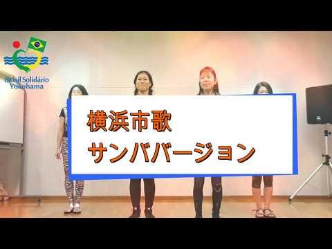 横浜市歌サンババージョン を踊ろう!!