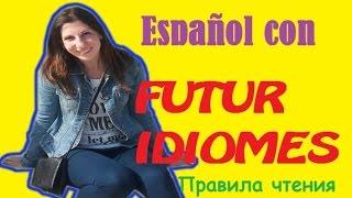 видео испанский репетитор