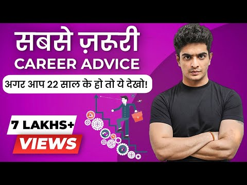 BIGGEST Career Advice that NOBODY Will Tell You - Hindi Career Guide | BeerBiceps Career Motivation thumbnail