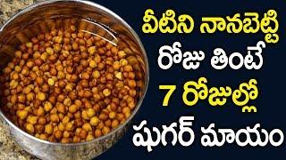 రోజు ఇవి గుప్పెడు తింటే 7 రోజుల్లో షుగర్ మటుమాయం  Sugar Control Tips in Telugu   #Diabetes Telugu
