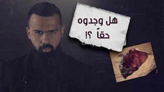 حجر الفلاسفة ، أسطورة المعادن! - حسن هاشم   برنامج غموض