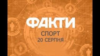 Факты ICTV. Спорт 20.08.2019