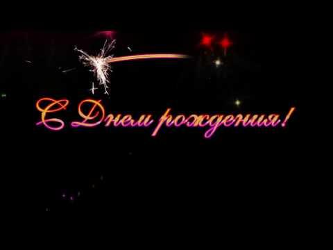 Анимированная надпись 'С днем рождения' на черном фоне с блестками