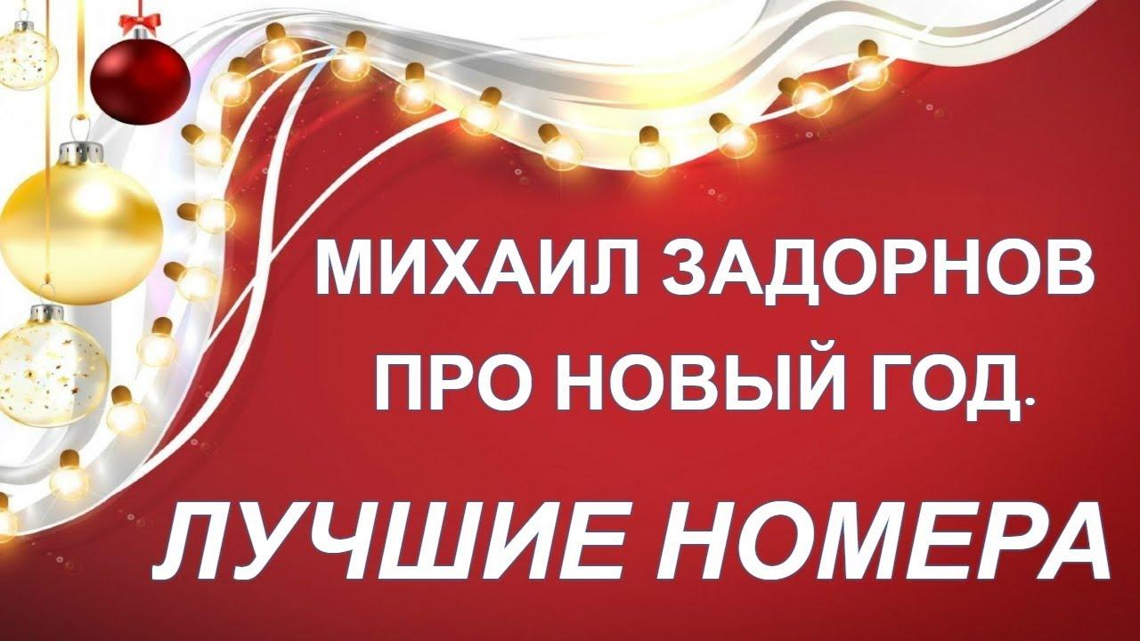 Михаил Задорнов про Новый год. Лучшее.