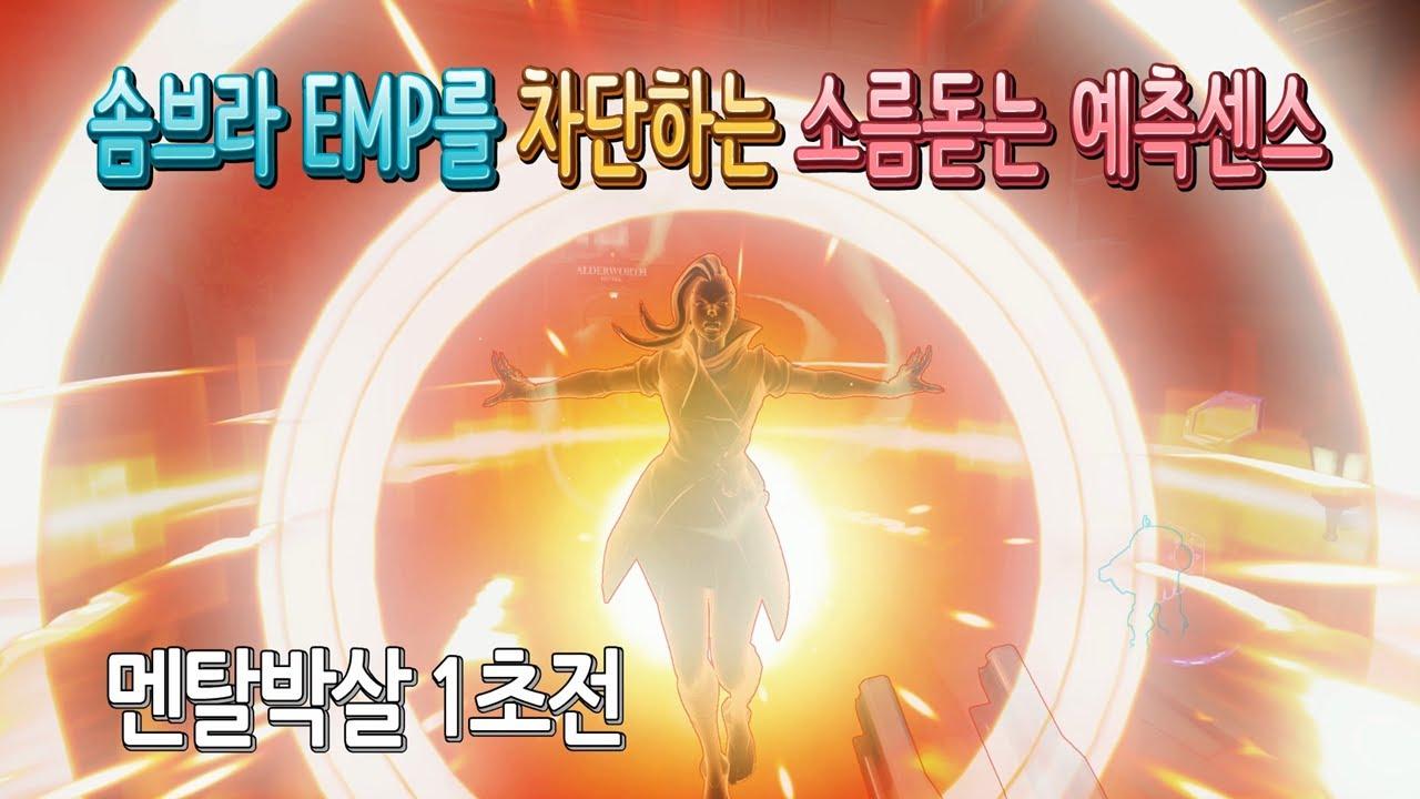 오버워치★ 상대의 멘탈을 박살내는 소름돋는 예측센스 #344