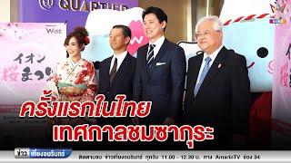 ข่าวเที่ยงอมรินทร์-เตรียมตัวเที่ยวงานเทศกาลซากุระครั้งแรกในเมืองไทย-210462