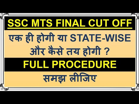 How SSC decides MTS FINAL CUT OFF Full Procedure in easy words with example