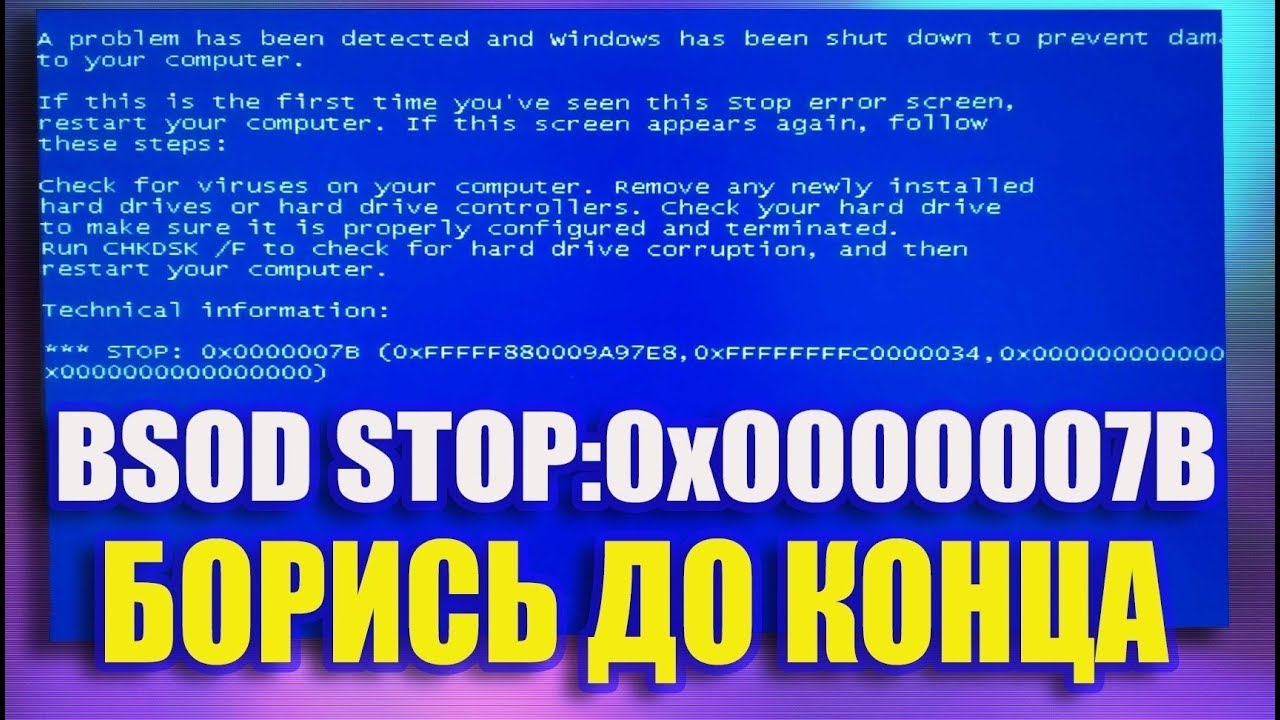 BSOD STOP:0x0000007B Windows 7 не загружается
