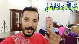 كارثة فى الفيلا الجديدة 😱 بعد نقل العفش صدمة كبيرة 😭 قولولنا نعمل اية !!!