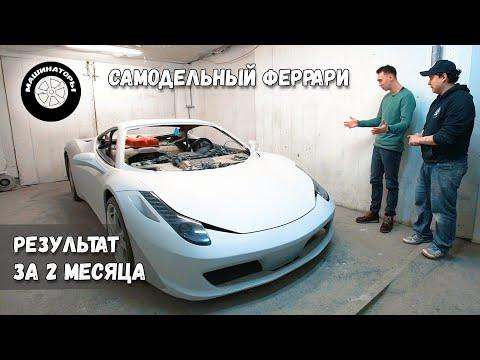 Самодельный Феррари /