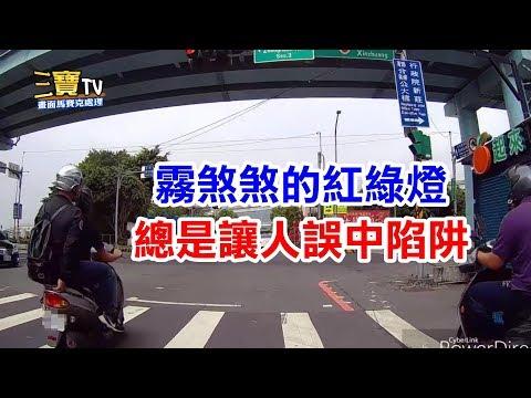 路口若遇到霧煞煞的紅綠燈時,跟著大家走,才是最保險的選擇