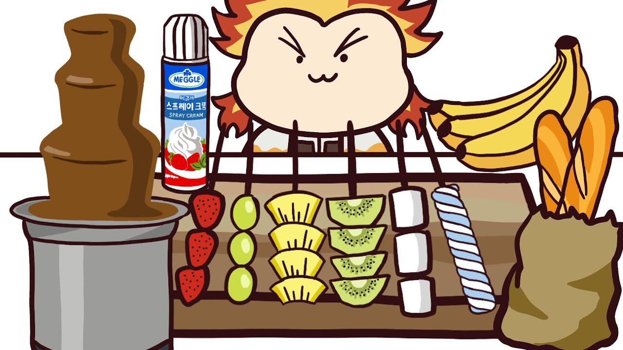 귀멸의칼날 렌고쿠 초코분수 먹방