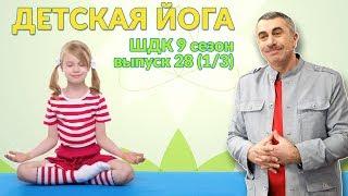 Детская йога - Доктор Комаровский