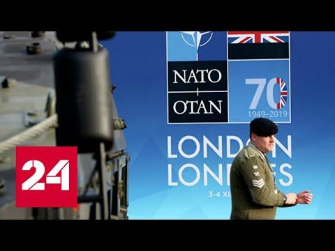 Все против всех: на саммите НАТО кипят страсти. 60 минут от 04.12.19