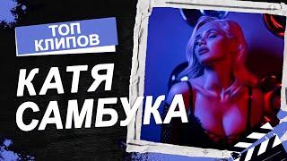 Катя Самбука. Топ Клипов с Участием Кати Самбуки