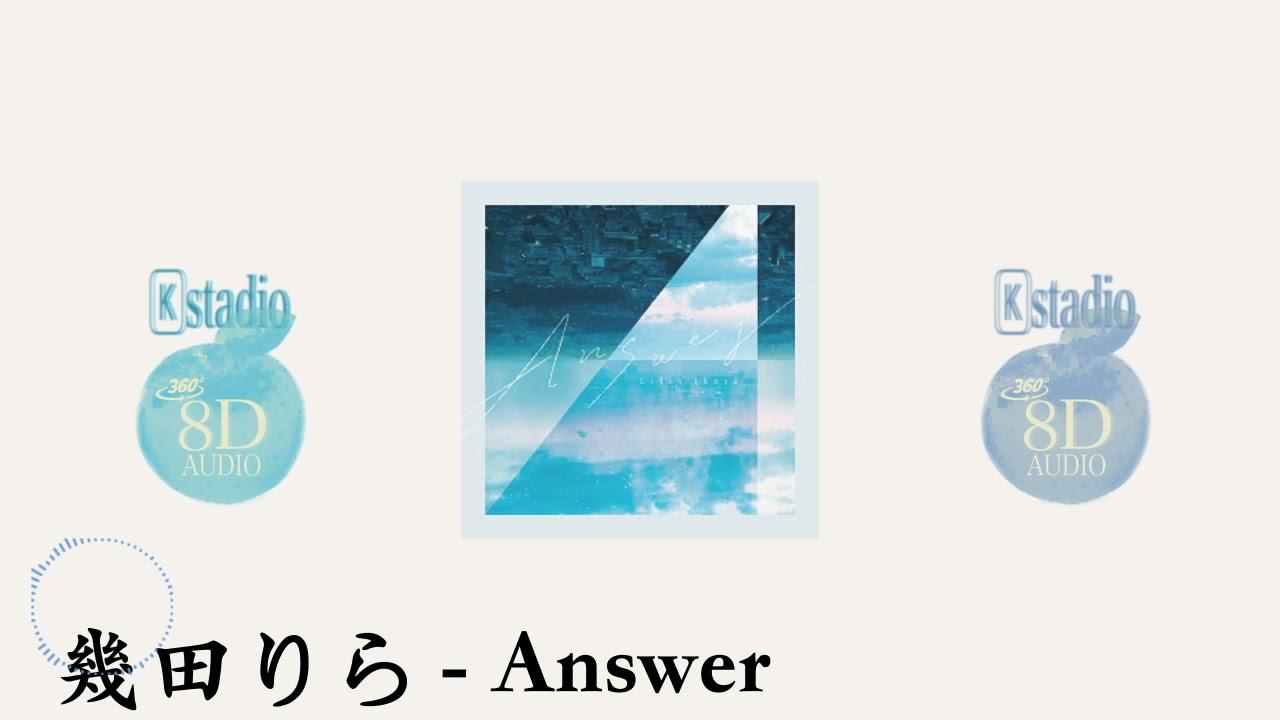 【8D立体音響・高音質】幾田りら- Answer 🎧イヤホン推奨🎧 [Full][歌詞付き]