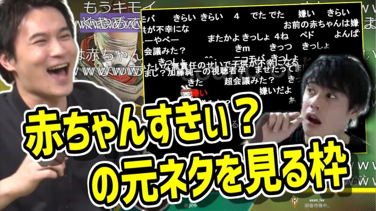 「赤ちゃんすきぃ?」の元ネタを見る加藤純一【2020/08/08】