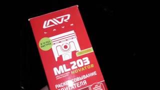 Лавр 203! Раскаксовка двигателя Лавром 203! LAVR ML203. Калина 1.4 16V жрет масло!ПОДПИСЫВАЕМСЯ!!!