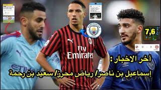 أخر الاخبار: إسماعيل بن ناصر أقرب للسيتي/ رياض محرز الوحيد الذي لعبة 4 مباريات:/ فوز سعيد بن رحمة