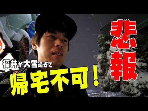 【悲報】大雪で福井に帰れなくなりました