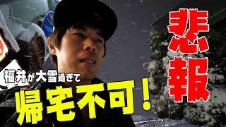 【悲報】大雪で福井に帰れなくなりました thumbnail