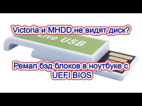 Victoria и MHDD не видят диск? Ремап бэд блоков в ноутбуке с UEFI BIOS.