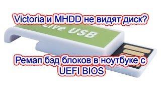 Victoria и MHDD не видят диск? Ремап бэд блоков в ноутбуке с UEFI BIOS.(В видеоролике рассказано о том, как проверить винчестер, а при необходимости и переназначить повреждённые..., 2014-02-14T13:05:44.000Z)
