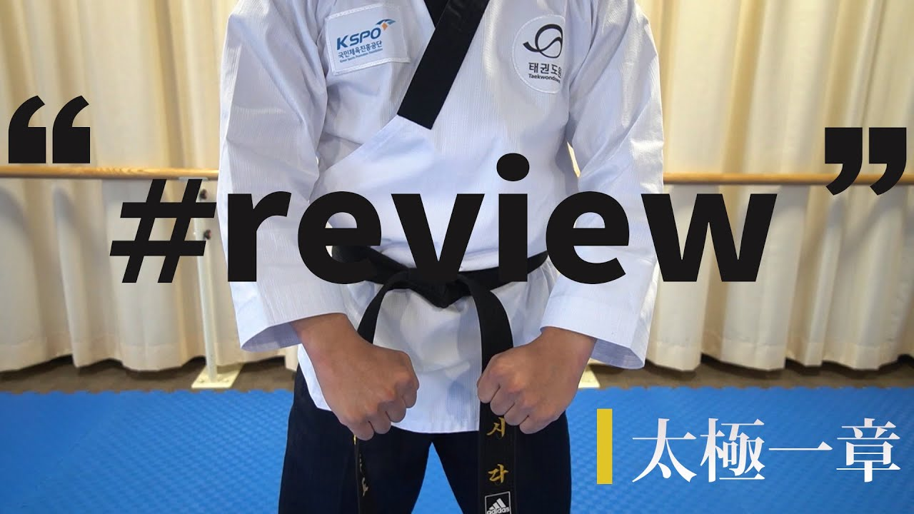 プムセ編】 Review - 太極(テグッ)一章 - YouTube