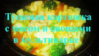 Тушеная картошка  с мясом и овощами   в мультиварке