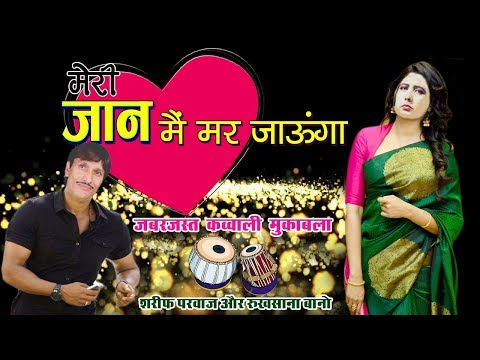Qawwali Muqabla 2018 || Sharif Parwaz vs Rukhsana Bano || Meri Jaan Main Mar Jaunga #ViaNet Islamic